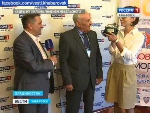 Вести-Хабаровск. Наши корреспонденты на фестивале Человек и море