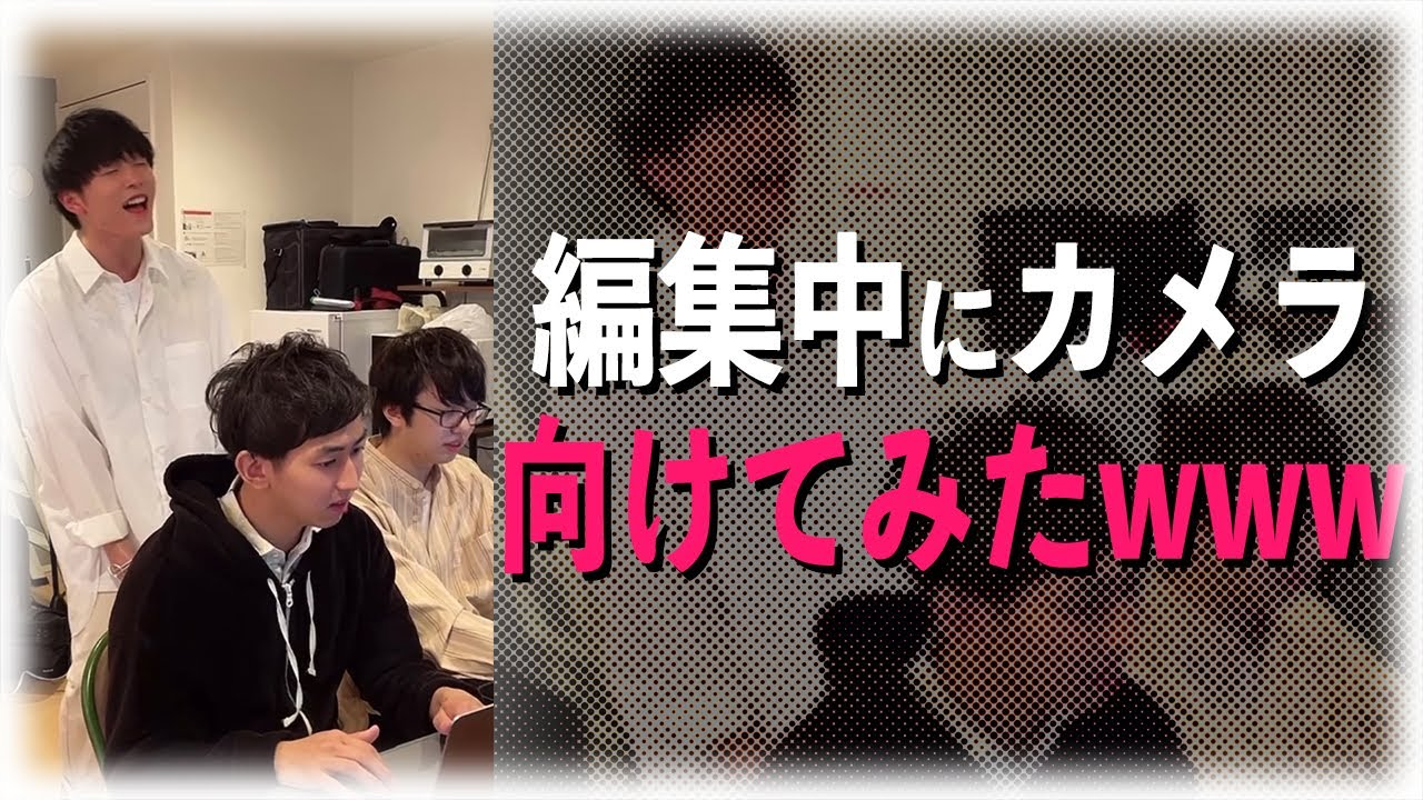 【#shorts】編集作業中にカメラ向けてみたら...!?www