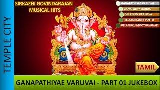 Sirkazhi Govindarajan Pillayar Devotional Songs - Ganapathiyae Varuvai Arulvai - PART 01 JUKEBOX