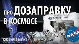 Роботы для дозаправки в космосе - NASA по-русски