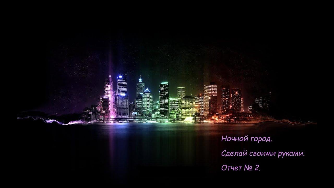 Схемы вышивки ночного города