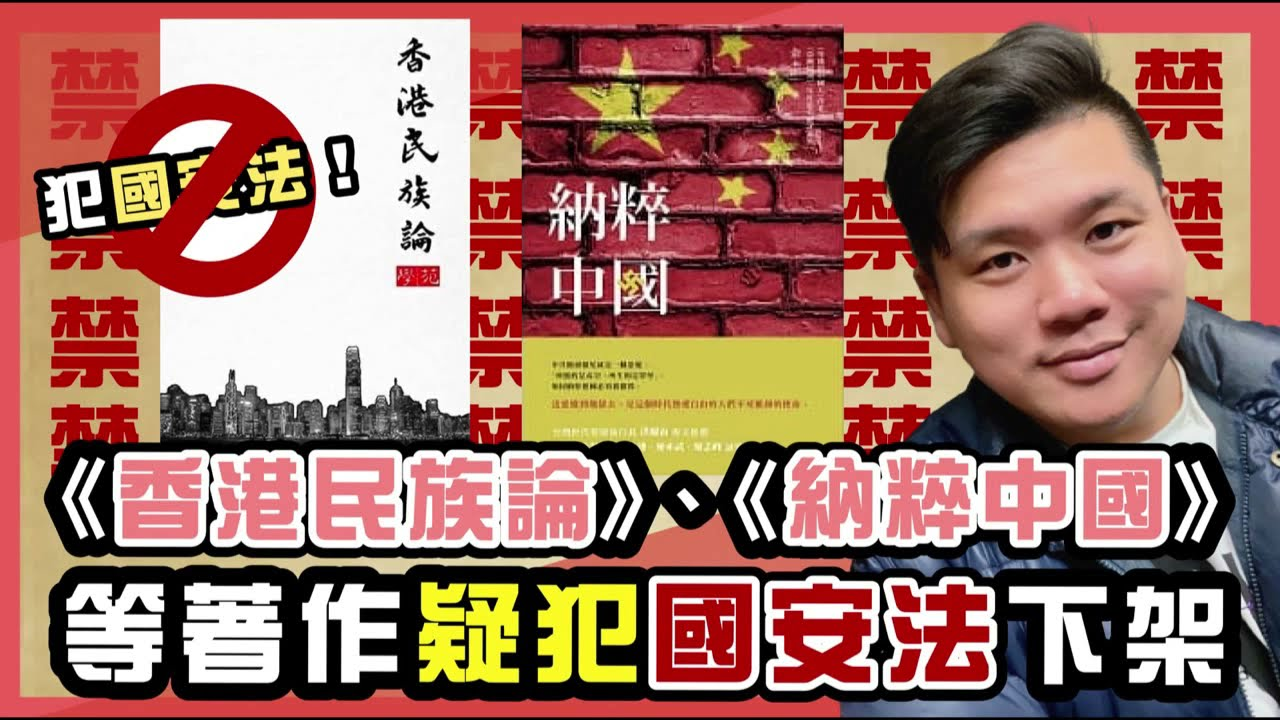 (開啟字幕) 從《香港民族論》、《卑賤的中國人》、《納粹中國》等「反書」疑涉國安法下架看文字獄的本質,20210508
