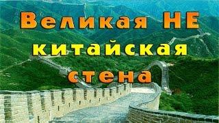 Великая не Китайская стена