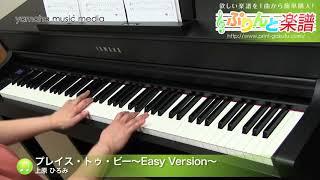 プレイス・トゥ・ビー~Easy Version~ / 上原 ひろみ : ピアノ(ソロ) / 中~上級