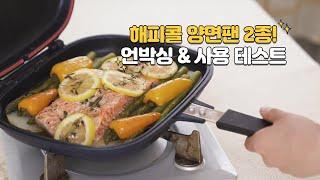 [닭쿡공구]해피콜 양면팬 2종세트 | 생선구이 프라이팬