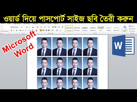 MS Word Tutorial : How To Create Complete Passport Size Photo In Microsoft Word