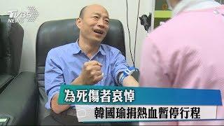 為死傷者哀悼 韓國瑜捐熱血暫停行程
