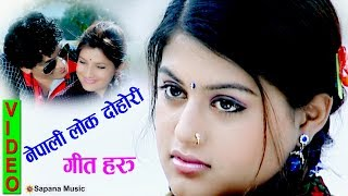New Nepali Song   Lok Dohori Song   Bishnu Majhi   Shilpa pokhrel   sumina Ghimire