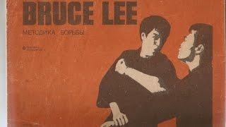 Bruce Lee. Методика борьбы.