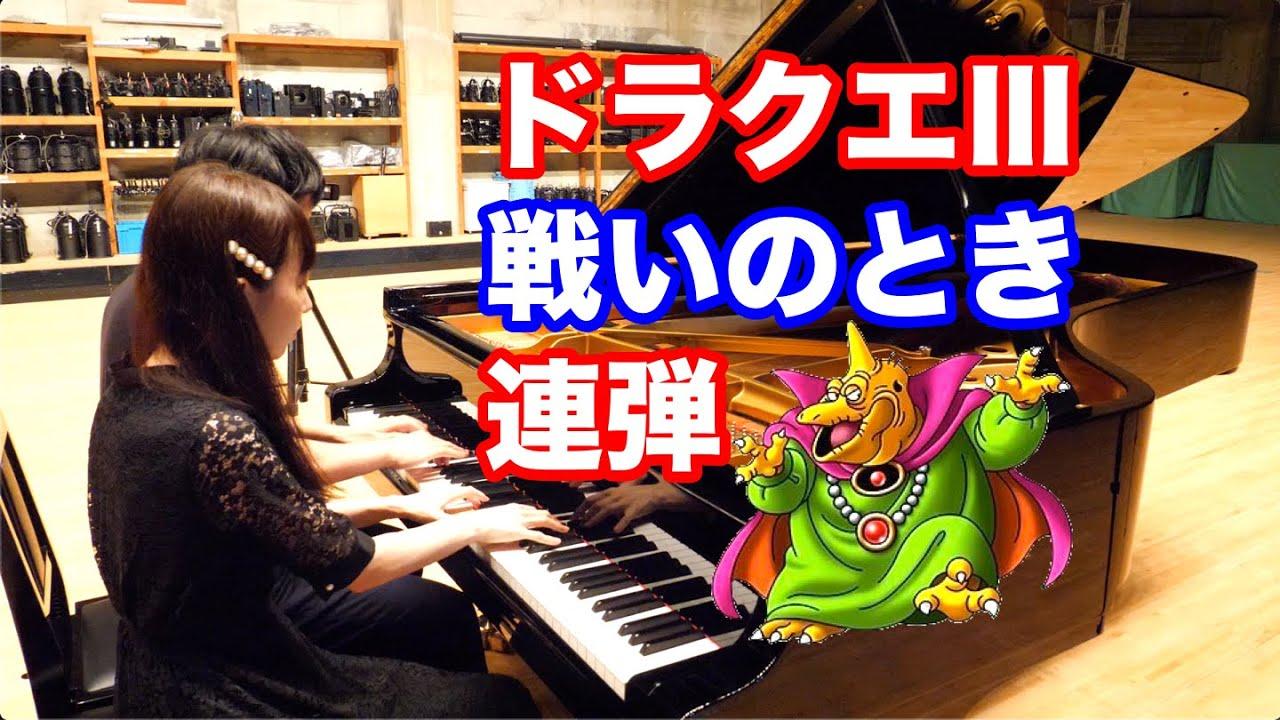 ドラクエ3「戦いのとき」ピアノ連弾 DQ3