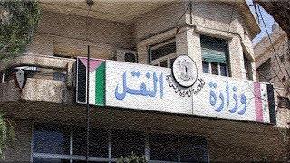 وزارة نقل النظام تطلق تطبيقاً الكترونياً للحجز الاحتياطي ولكن..