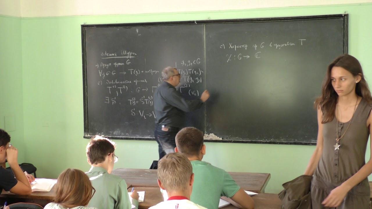 Исаев А. П. - Теория групп - Представления групп. Компактные группы Ли  (Лекция 1)