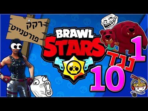 הסולו עם הדובי *אחד נגד 9*! (הדרך ל 1000 גביעים) בבראול סטארס - Brawl Stars