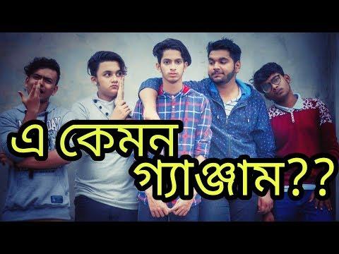 The Ajaira LTD - আজাইরা গ্যাঞ্জাম | Prottoy Heron | Rayhan Khan | 2017