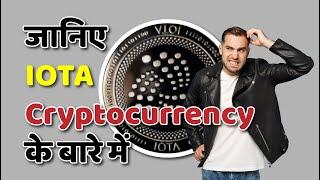 जानिए IOTA Cryptocurrency के बारे में
