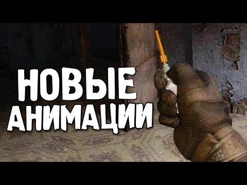ОБНОВЛЕНИЕ STALKER CALL OF CHERNOBYL By Stason 6.03