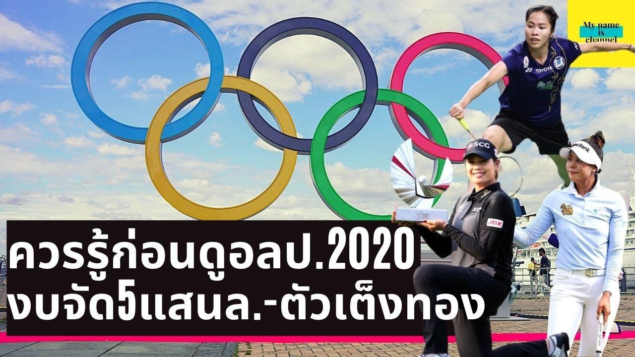 โอลิมปิก 2020 รู้ก่อนดู งบจัดทะลุ ตัวเต็งคว้าเหรียญทองไทย โปรเม โปรแพตตี้ น้องเมย์ น้องเทนนิส