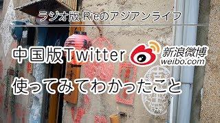 今回のテーマは 中国版Twitter微博を使ってみてわかったこと ※すべてデ...