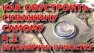 Обустройство скважины, часть 2.(, 2015-06-02T17:00:31.000Z)