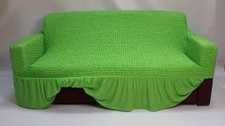 Как одеть универсальный чехол на диван Kupit-Textil.ru
