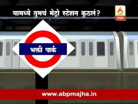 wadala:ghatkopar: thane: metro project