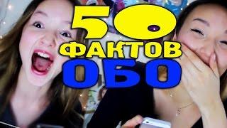 50 ФАКТОВ ОБО МНЕ | ГОРЬКАЯ ПРАВДА, КОТОРУЮ ВЫ НЕ ЗНАЛИ | #50фактовобомне