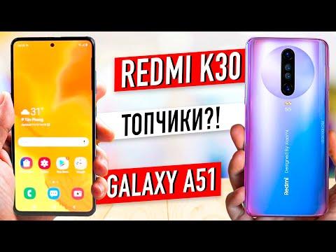 Xiaomi Redmi K30 - ПРЕЗЕНТАЦИЯ смартфона / Galaxy A51 - АНОНСИРОВАН!