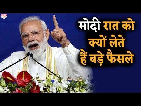 Yogi से सुनिए Modi रात को ही क्यों लेते हैं बड़े फैसले ?