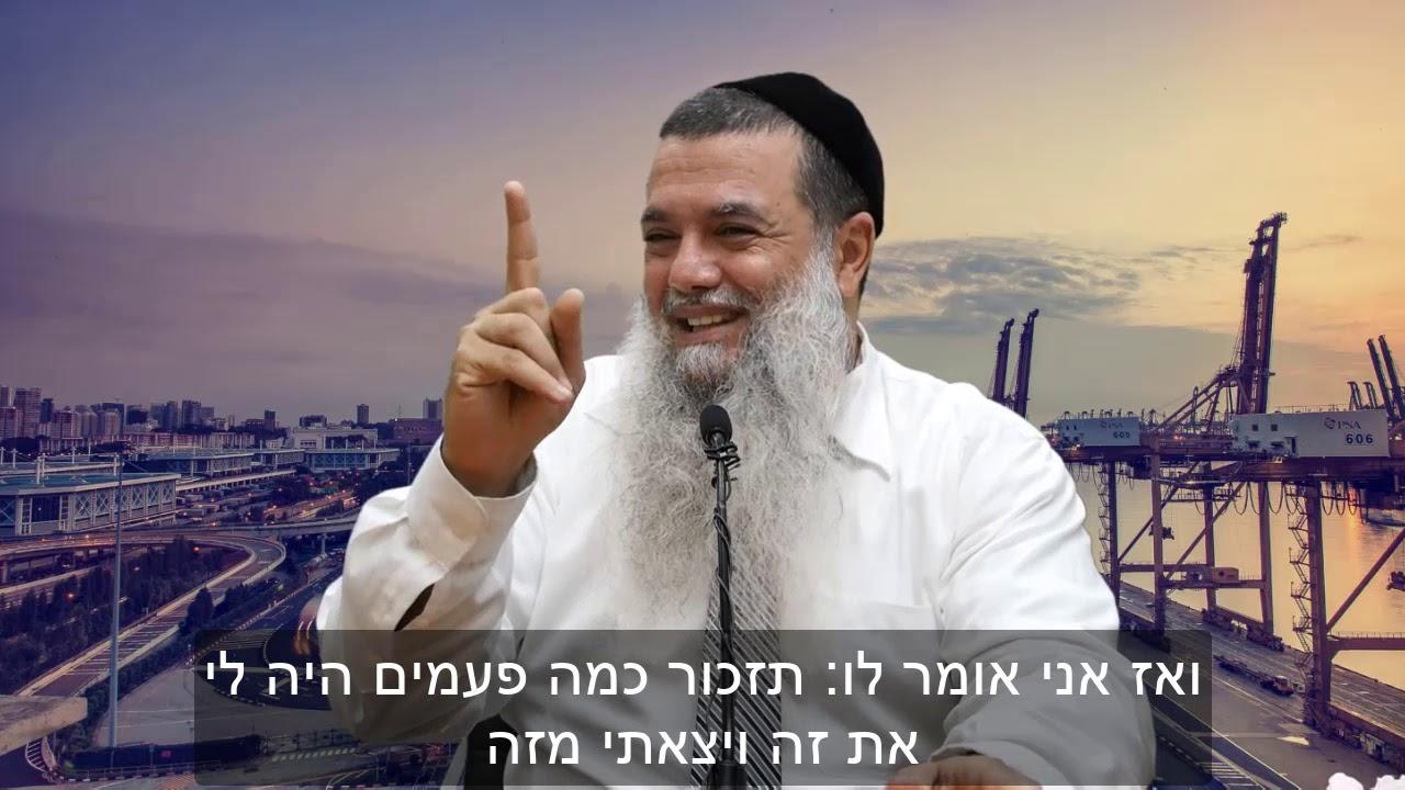 הרב יגאל כהן - תחשוב על כל הטוב HD {כתוביות} - מרתק ביותר!