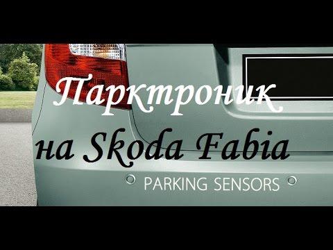Как установить парктроник на примере Skoda