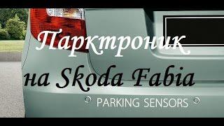 видео установка парктроника