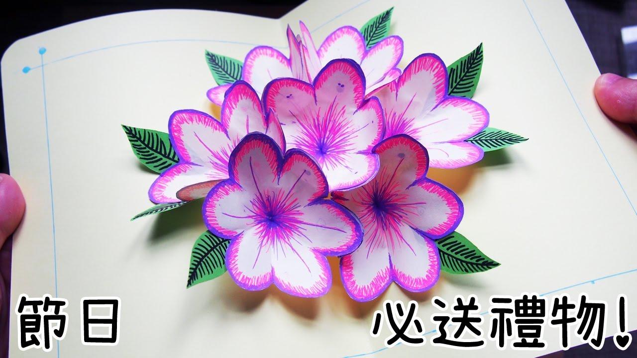 Diy教學 爆開來吧 立體紙花卡片製作教學示範 Handmade Pop Up Flowers Card