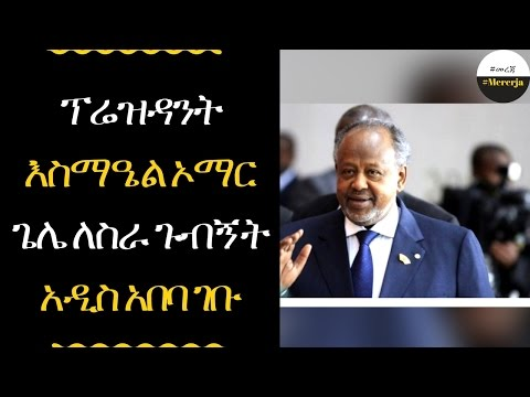 ETHIOPIA - President Guelleh in Addis Ababa on a State Visit