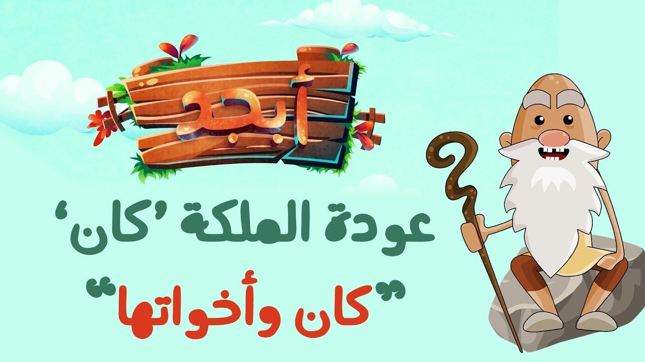 أبجد | عودة الملكة 'كان' | كان وأخواتها | حلقة #6