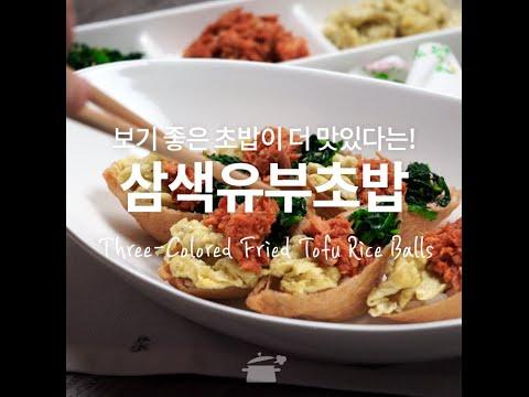 삼색유부초밥