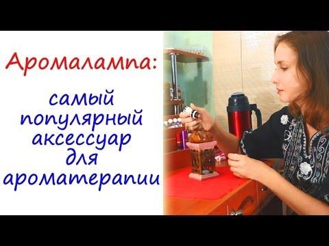 Аромалампа: как выбрать аромалампу и пользоваться