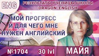 [eng] lvl 30 – 1704 Майя – Мой прогресс и для чего мне нужен английский