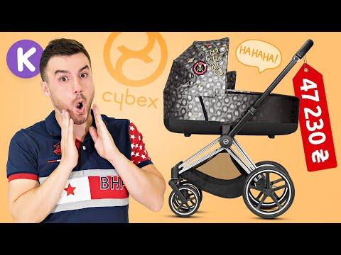 Cybex PRIAM Rebellious - детская коляска премиум класса для ценителей высокой моды. Сайбекс Приам