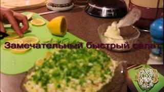 Очень вкусный и быстрый салат из горбуши