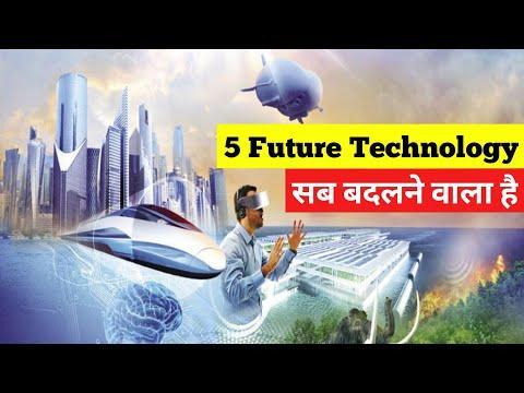 हम सबका भविष्य बदलने वाला है | 5 Future Technology that will change the world