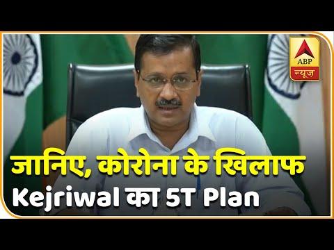 Coronavirus के खिलाफ Arvind Kejriwal का 5T Plan जानिए | ABP News Hindi
