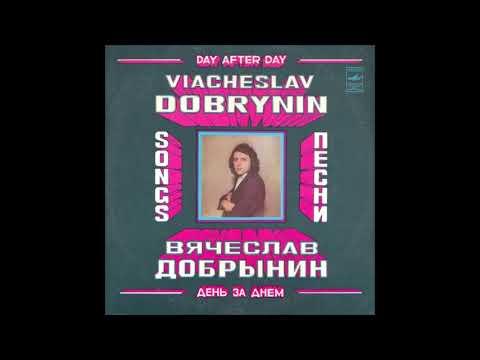 Вячеслав Добрынин – День за днем (Мелодия – С60-15569-70) - 1980