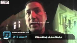 مصر العربية |  نقيب الصيادلة: الاعتداء على طبيب الإسماعيلية اعتداء علينا كلنا