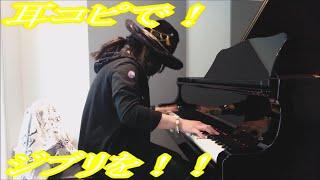 風の谷のナウシカのオープニングを弾いてみました。 I played Nausicaa of the Valley of the Wind 'Opening' on the piano. 風の谷の ...