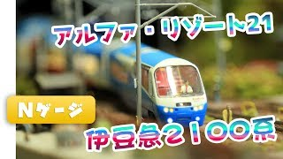 Nゲージ鉄道模型 - MicroAce 伊豆急2100系 5次車「アルファ・リゾート21」改造後 | THE ROYAL EXPRESS