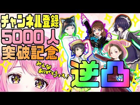 【5000人記念】勇気を出して「逆凸」!!!【天使リリエル】
