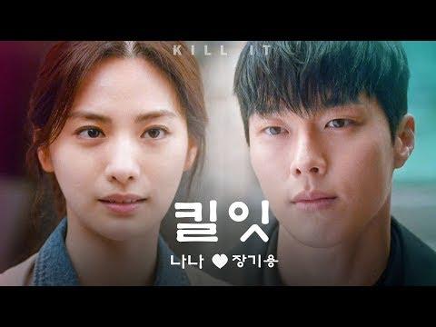 Kill It (킬잇) Soo Hyun ❤ Hyun Jin | Jang Ki Yong & Nana | True Romance [FMV][Eng/Thai sub]