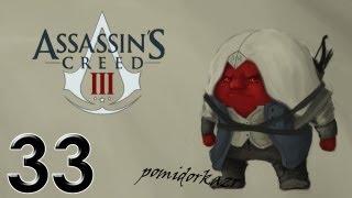 Прохождение Assassin's Creed III - #33 [Война](Не забывайте про лайки, - это очень сильно поможет каналу! Подписывайтесь на канал: http://www.youtube.com/user/PomodorkaZR?feat..., 2012-11-10T03:27:00.000Z)