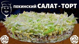 Вкусный салат из Пекинской (Китайской) капусты с сыром рецепты. Пекинская капуста рецепты.