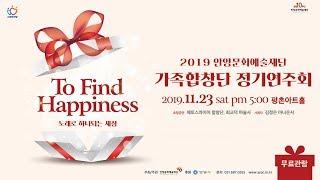 2019안양문화예술재단 가족합창단 정기연주회